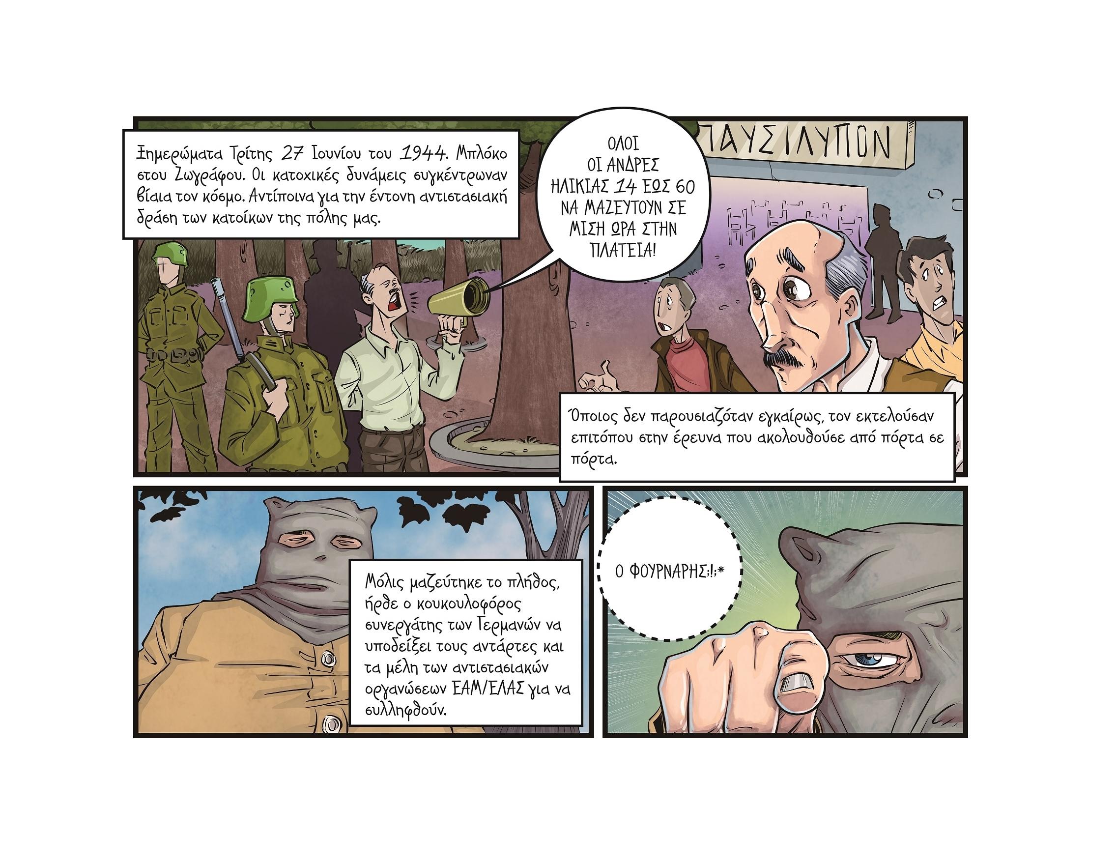 ΠΑΡΑΔΕΙΓΜΑ ΠΡΟΣ ΜΙΜΗΣΗ – Ο Δήμος Ζωγράφου εξέδωσε κόμικ για την Ιστορία του