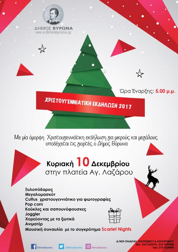 Χριστουγεννιάτικη Εκδήλωση του Δήμου Βύρωνα