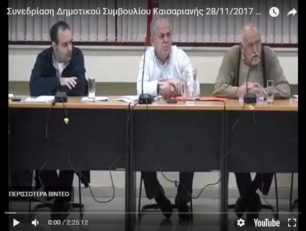 Δελτίο Τύπου Δήμου Καισαριανής: Προϋπολογισμός και Τεχνικό Πρόγραμμα για το έτος 2018