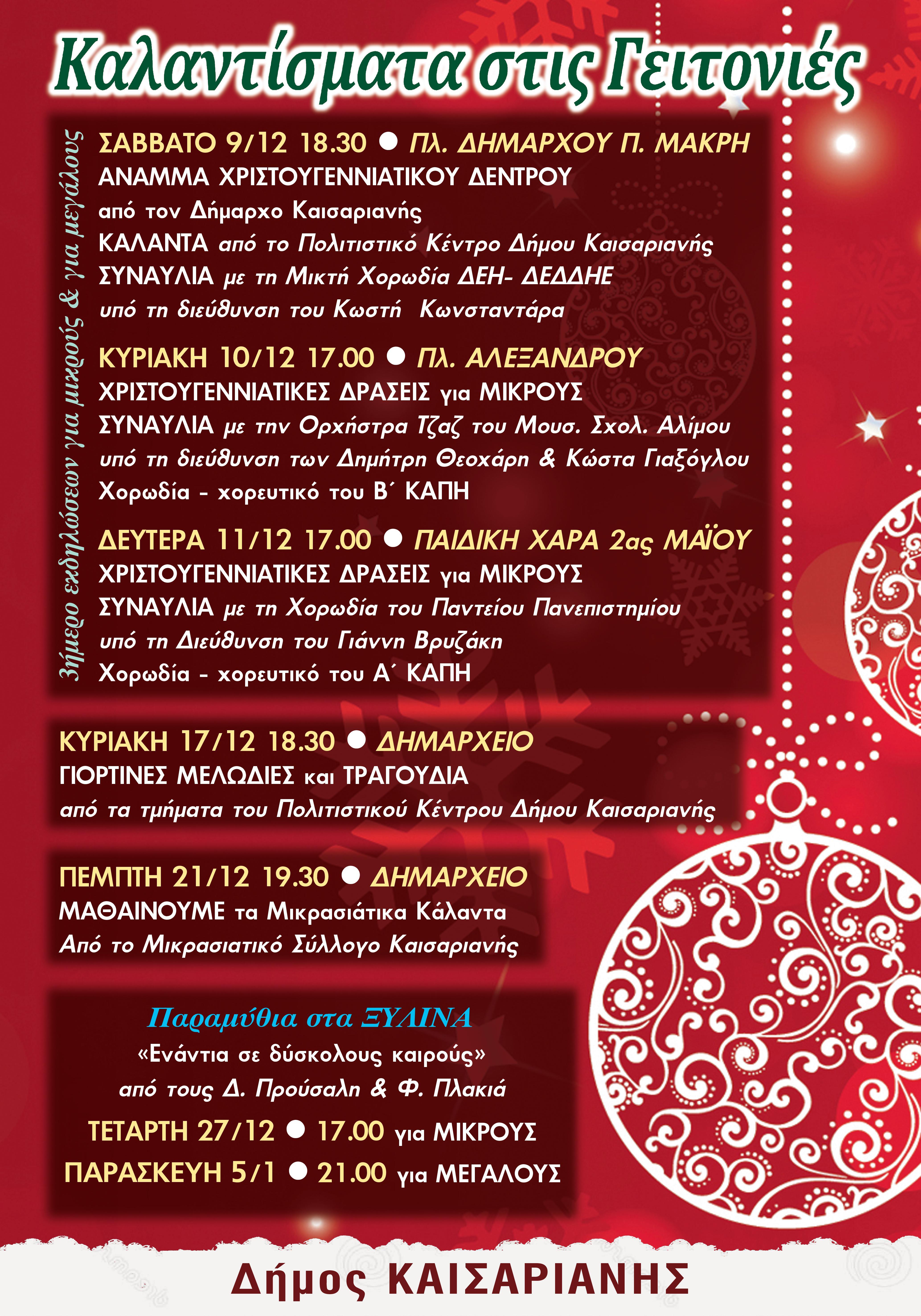 """Χριστουγεννιάτικες Εκδηλώσεις Δήμου Καισαριανής: """"Καλαντίσματα στις Γειτονιές"""""""