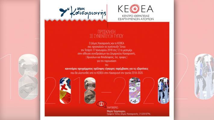 ΔΗΜΟΣ ΚΑΙΣΑΡΙΑΝΗΣ: Σύσκεψη φορέων και κατοίκων για πρόγραμμα πρόληψης σε συνεργασία με το ΚΕΘΕΑ