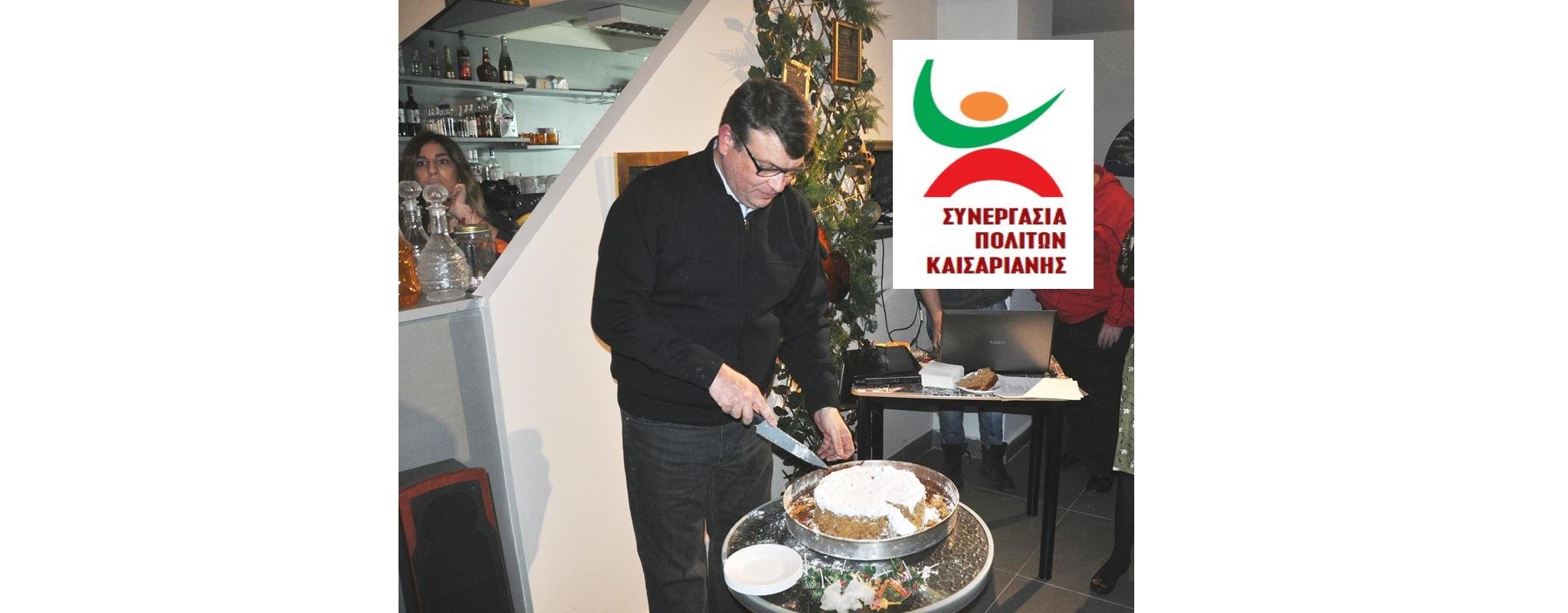 ΣΥΝΕΡΓΑΣΙΑ ΠΟΛΙΤΩΝ ΚΑΙΣΑΡΙΑΝΗΣ: Η πίτα του Γ. Κοντόσταυλου