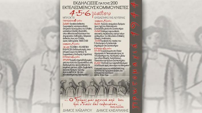 Πρωτομαγιά 1944. Εκδηλώσεις για τους 200 εκτελεσμένους κομμουνιστές