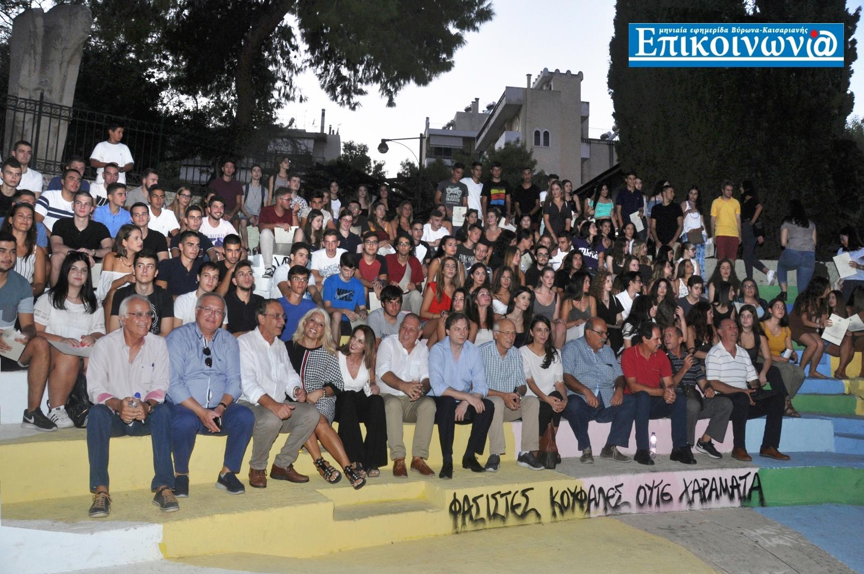 Ο Δήμος Βύρωνα βράβευσε τους φοιτητές του