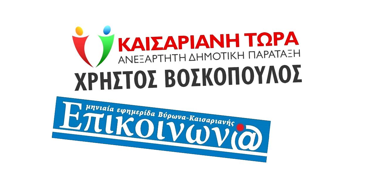 Ανακοίνωση παρ. Βοσκόπουλου & Απάντηση «Επικοινωνίας»