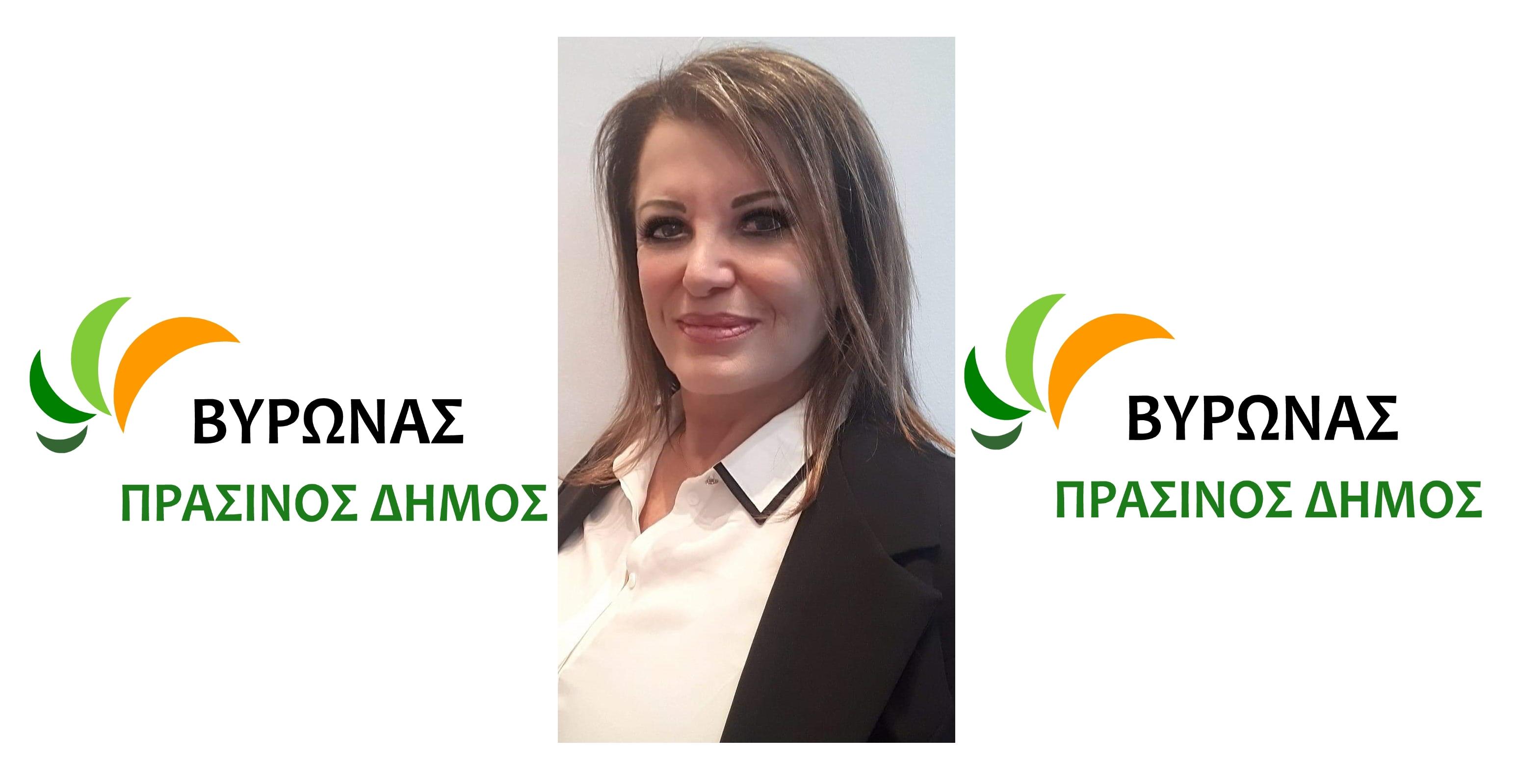 Νέα υποψήφια δήμαρχος Βύρωνα η Κατερίνα Στέφου με τον συνδυασμό «ΒΥΡΩΝΑΣ ΠΡΑΣΙΝΟΣ ΔΗΜΟΣ»