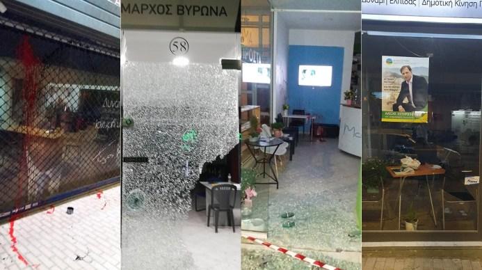 Επιθέσεις εναντίον 4 εκλογικών κέντρων στο Βύρωνα