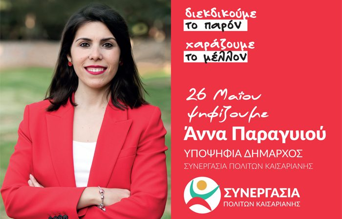 Oι υποψήφιοι δημοτικοί σύμβουλοι τής Συνεργασίας Πολιτών Καισαριανής- Άννα Παραγυιού