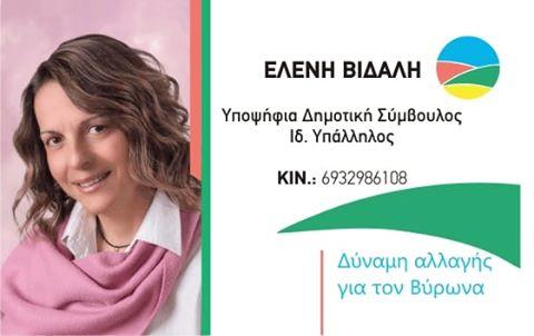 Ελένη Βιδάλη, υποψήφια δημοτική σύμβουλος Βύρωνα με τον Αλέξη Σωτηρόπουλο