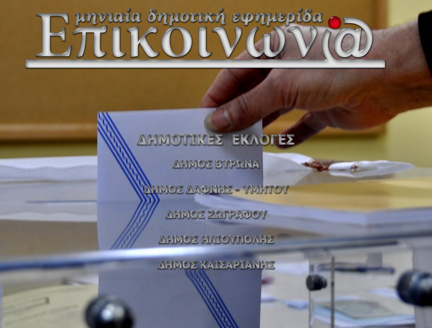 Αποτελέσματα Δημοτικών Εκλογών (B' Γύρος)