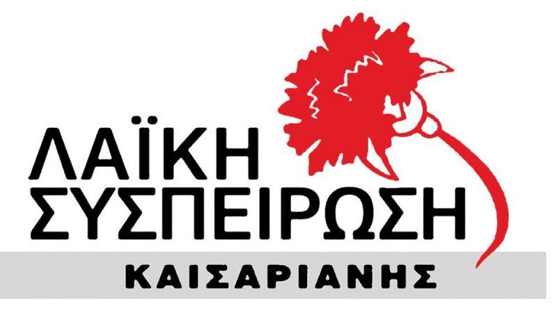 ΛΑΪΚΗ ΣΥΣΠΕΙΡΩΣΗ ΚΑΙΣΑΡΙΑΝΗΣ: «Θα συνεχίσουμε στην ίδια πορεία, στην αντιπολίτευση της αντιλαϊκής πολιτικής»