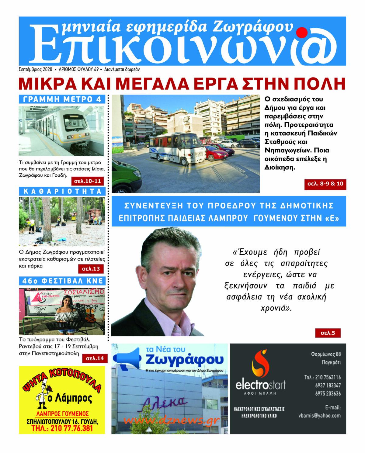 Τευχος 49