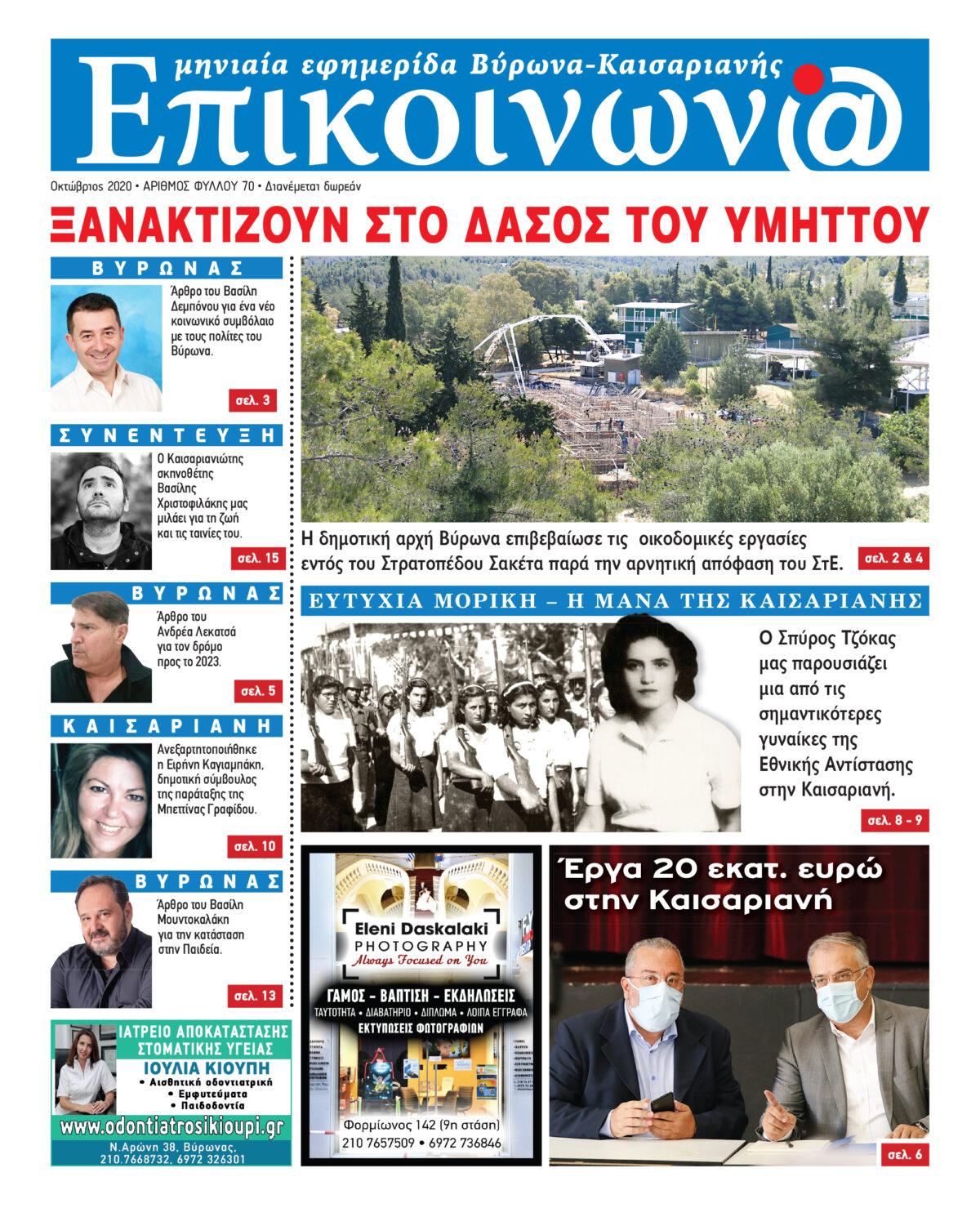 Τευχος 70 Βυρωνα-  Καισαριανής